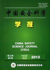锐意医学网-中国安全科学学报