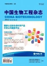 锐意医学网-中国生物工程杂志