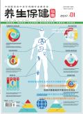 锐意医学网-养生保健指南杂志
