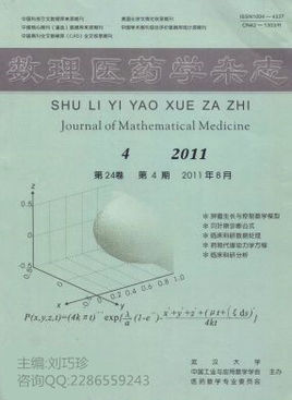 锐意医学网-数理医药学杂志